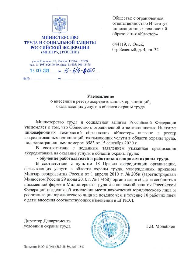 Институт «Кластер» получил аккредитацию для работы в сфере охраны труда!