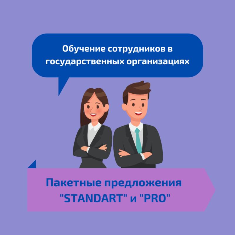 Пакетное предложение по обучению сотрудников государственных организаций